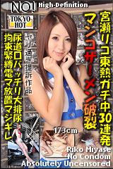 Tokyo Hot n0708   RQ Meat Slave   Riko Miyase