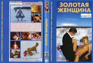 Золотая Женщина (Сергей Логинов, Клубничка) [2004 г., All Sex,Anal,Russian Girls, DVDRip]