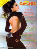 Haifa Wahby from the Arabic reality Show Al-Wadi. Foto 197 (Хайфа Уахби от реальности Арабская Показать аль-Вади. Фото 197)